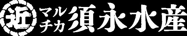 株式会社マルチカ須永水産