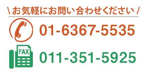 お気軽にお問い合わせ下さい TEL:00-0000-0000 FAX:00-0000-0000